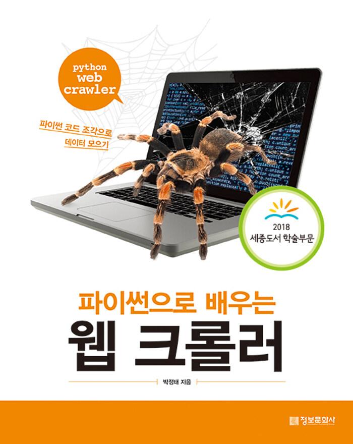 (파이썬으로 배우는) 웹 크롤러