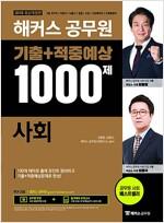 2018 해커스 공무원 기출 + 적중예상 1000제 사회