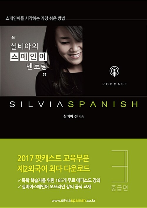 실비아의 스페인어 멘토링 3 (중급편)