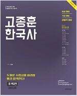 2018 고종훈 한국사 기출 추록편 385제