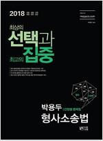 2018 선택과 집중 박용두 형사소송법 단원별 문제집
