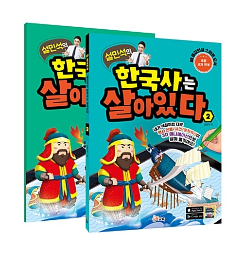 설민석의 한국사는 살아있다 2