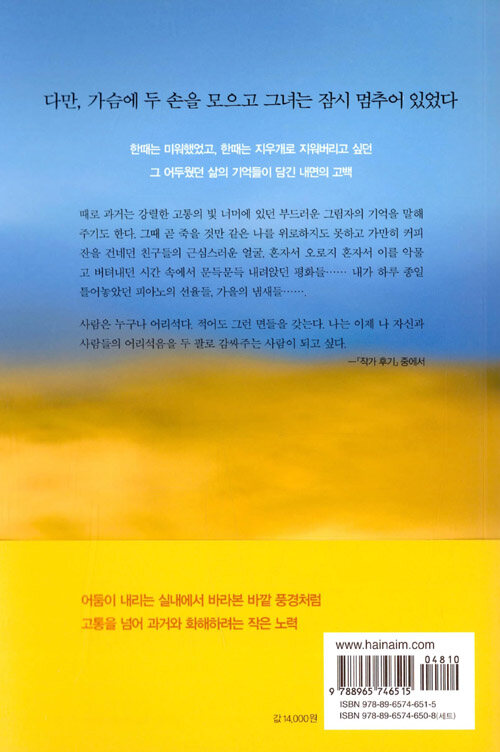 착한 여자 : 공지영 장편소설 / 제4판