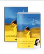 [세트] 착한 여자 1~2 세트 - 전2권