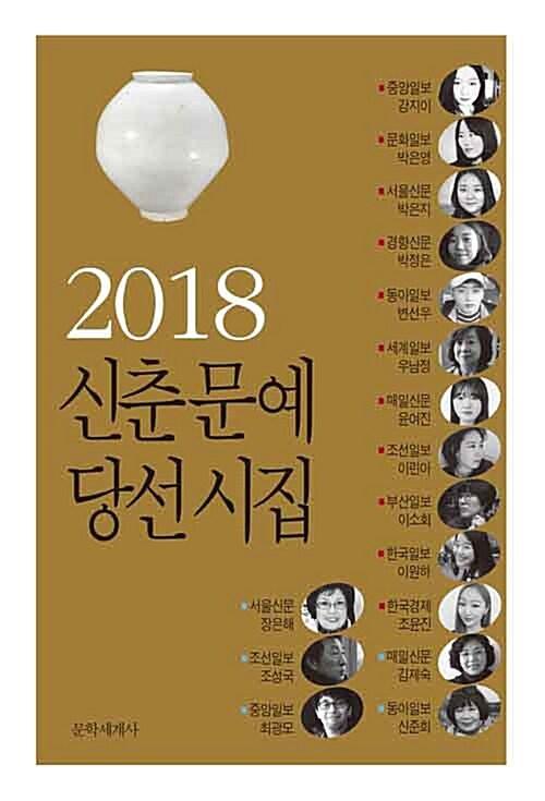 2018 신춘문예 당선시집