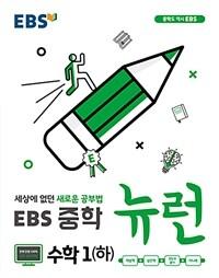 EBS 중학 뉴런 수학 1 (하) (2020년용)