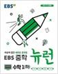 [중고] EBS 중학 뉴런 수학 1 (하) (2019년용)