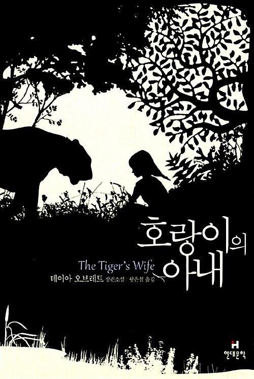 호랑이의 아내
