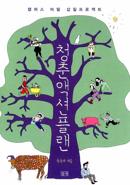 청춘액션플랜 : 캠퍼스 비밀 삽질프로젝트