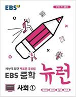 EBS 중학 뉴런 사회 1 (2020년용)