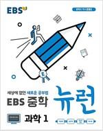 EBS 중학 뉴런 과학 1 (2020년용)