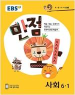 EBS 초등 기본서 만점왕 6-1 세트 - 전4권 (2018년)