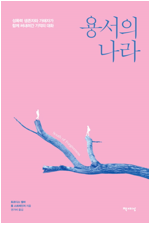 용서의 나라 : 성폭력 생존자와 가해자가 함께 써내려간 기적의 대화