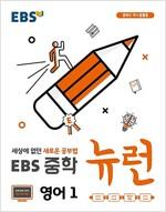 EBS 중학 뉴런 영어 1 (2020년용)