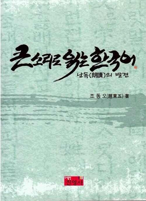 큰소리로 읽는 한국어