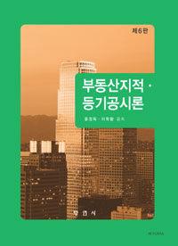 부동산지적ㆍ등기공시론 제6판