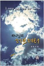 [중고] 하나님의 러브레터