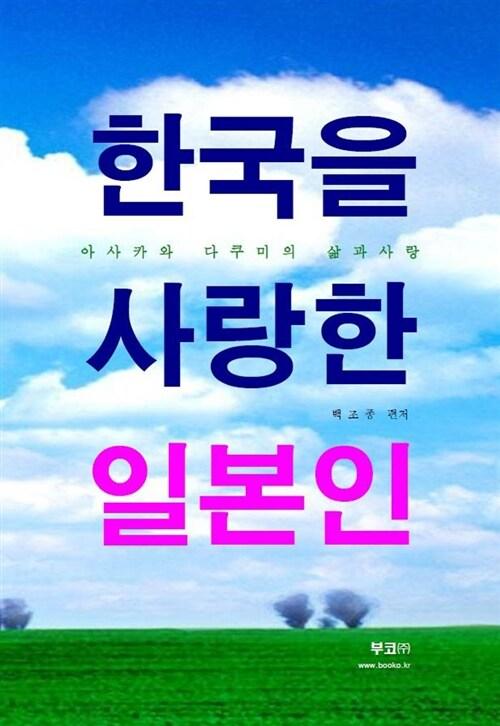 한국을 사랑한 일본인