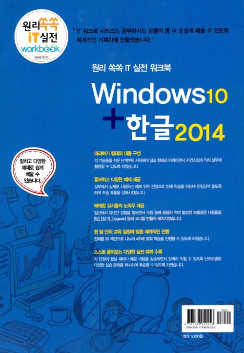 Windows 10 + 한글 2014