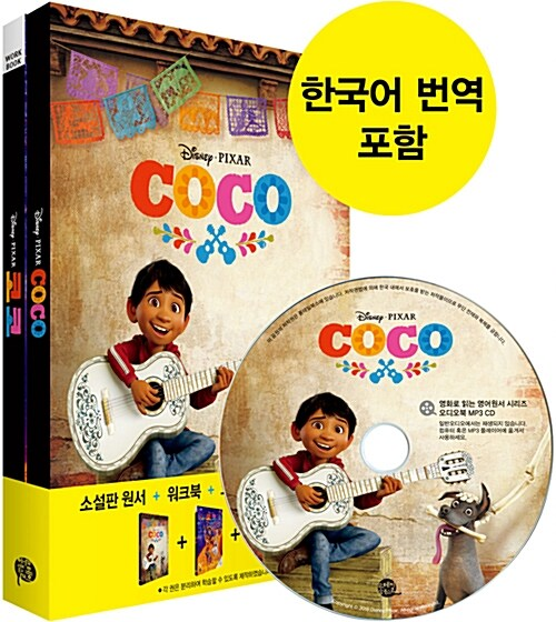 Coco 코코 (영어원서 + 워크북 + 오디오북 MP3 CD + 한국어 번역)