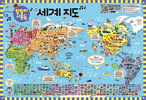 랄랄라 사운드 벽보 10 : 세계 지도