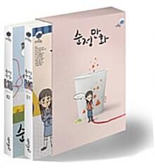 순정만화 1~2권 세트 - 전2권