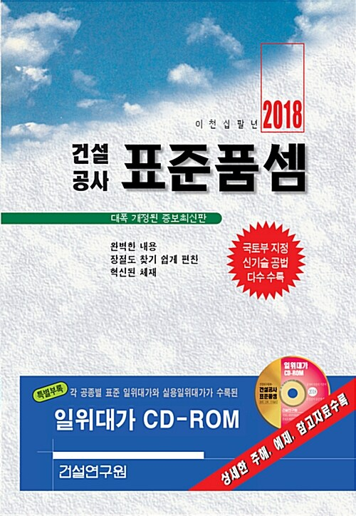 2018 건설공사 표준품셈 (책 + CD 1장)