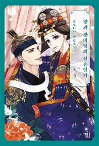 왕과 왕비님의 신혼일기 3