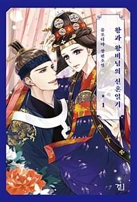 왕과 왕비님의 신혼일기 1