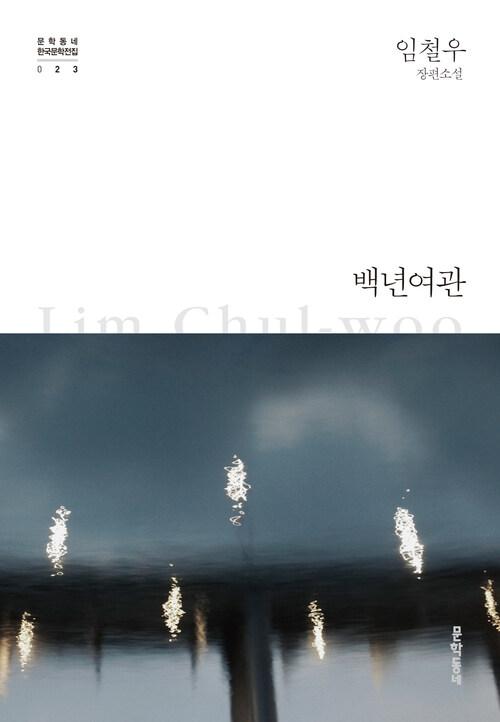 백년여관 - 한국문학전집 023