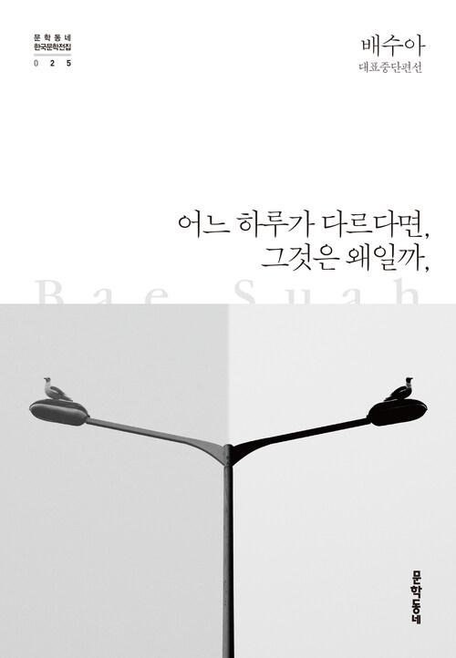 어느 하루가 다르다면, 그것은 왜일까 - 한국문학전집 025