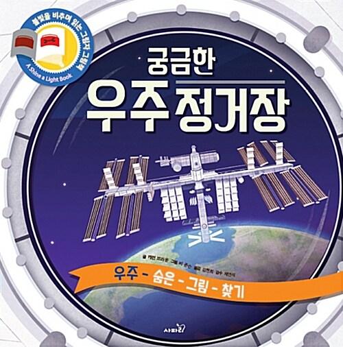 궁금한 우주 정거장