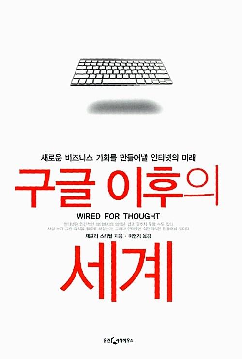 구글 이후의 세계