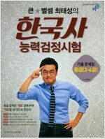 2018 큰별쌤 최태성의 한국사능력검정시험 기출문제집 중급(3.4급)