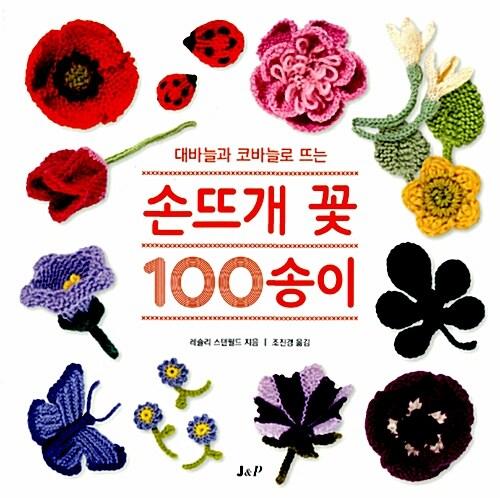 손뜨개 꽃 100송이