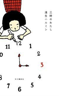 三時のわたし (單行本(ソフトカバ-))