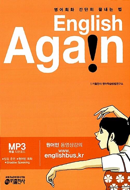 English Again 잉글리시 어겐 - Book 1