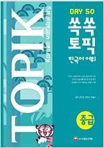 쏙쏙 TOPIK 한국어 어휘 중급 50