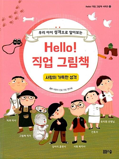 Hello! 직업 그림책 1 : 사랑이 가득한 성격