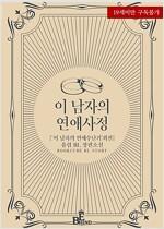 [BL] 이 남자의 연애사정 (이 남자의 연애수난기 외전) (전2권/ 완결)