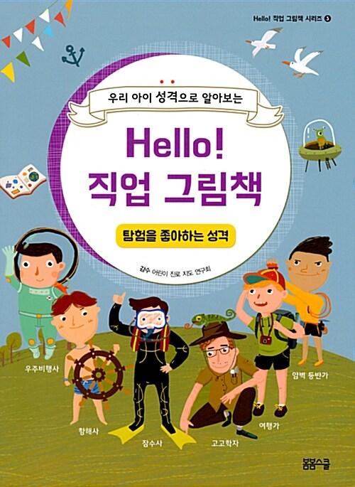 Hello! 직업 그림책 3 : 탐험을 좋아하는 성격