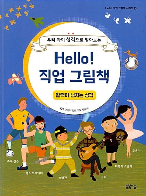Hello! 직업 그림책 6 : 활력이 넘치는 성격