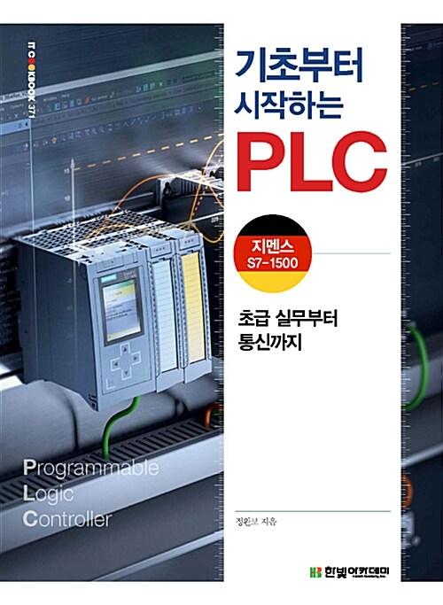 기초부터 시작하는 PLC : 지멘스 S7-1500