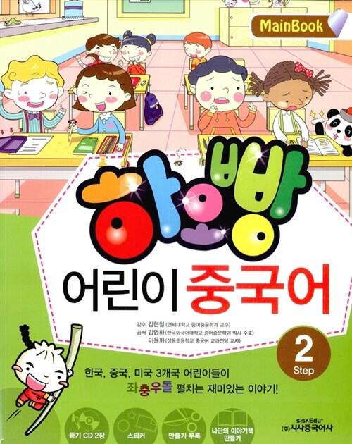 하오빵 어린이 중국어 Step 2 메인북 (책 + 오디오CD 2장 + 만들기 부록 + 스티커 1장)