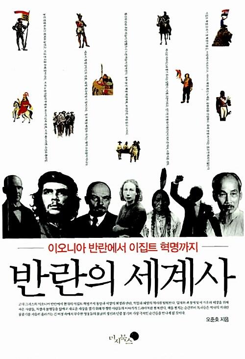 반란의 세계사