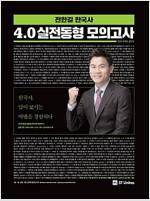 2018 전한길 한국사 4.0 실전동형모의고사