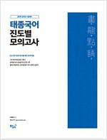 2018 태종국어 화룡점정 진도별 모의고사
