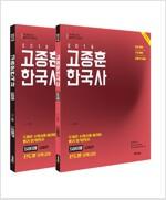 2018 고종훈 한국사 진도별 모의고사 500제 심화편 - 전2권