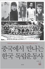 중국에서 만나는 한국 독립운동사