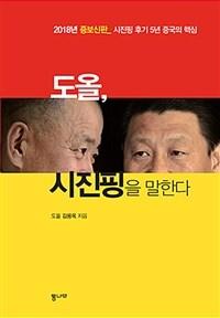 도올, 시진핑을 말한다 : 시진핑 후기 5년 중국의 핵심 / 증보신판[실은 2판]